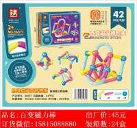 欣乐儿益智拼搭百变磁力棒积木42PCS玩具