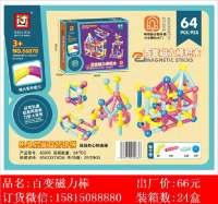 欣乐儿益智拼搭百变磁力棒积木64PCS玩具