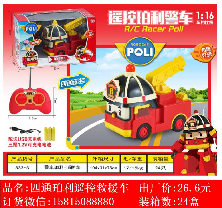 欣乐儿四通珀利遥控救援车玩具