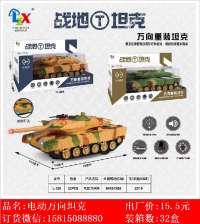 欣乐儿电动万向战地重装坦克玩具