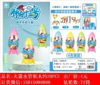 欣乐儿益智火箭水管积木约30PCS玩具