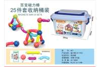 欣乐儿百变磁力棒积木25件套玩具