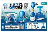 欣乐儿小海豚海洋气球发射塔玩具