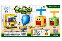 欣乐儿空气动力气球车玩具
