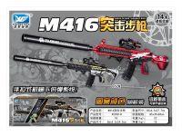 欣乐儿M416突击步枪水弹枪86厘米