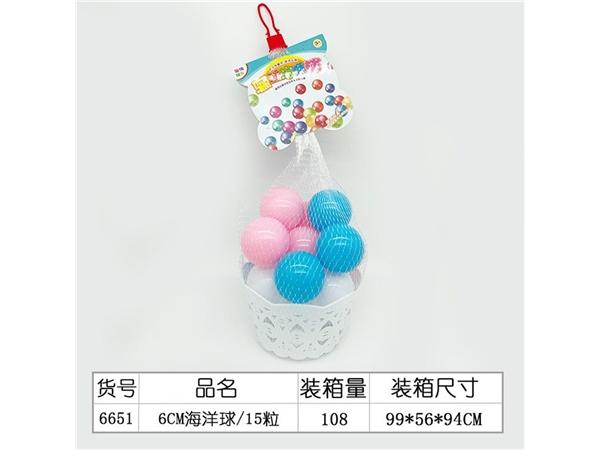 6公分海洋球 吹瓶玩具
