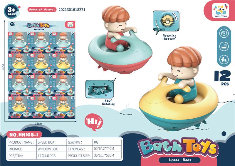 冲浪艇 玩水夏日玩具 戏水