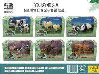 6款动物世界亲子套装混装