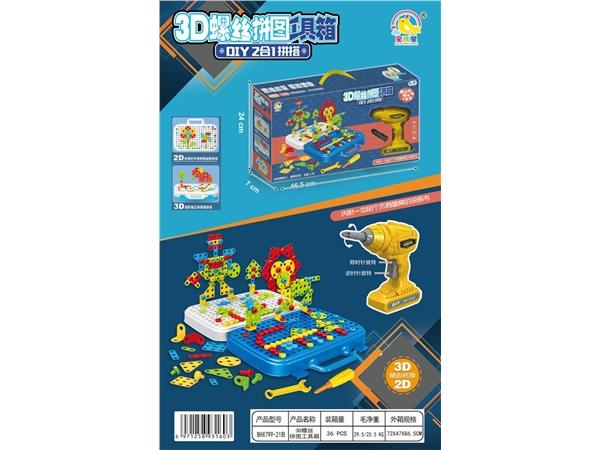 3D螺丝拼图工具箱