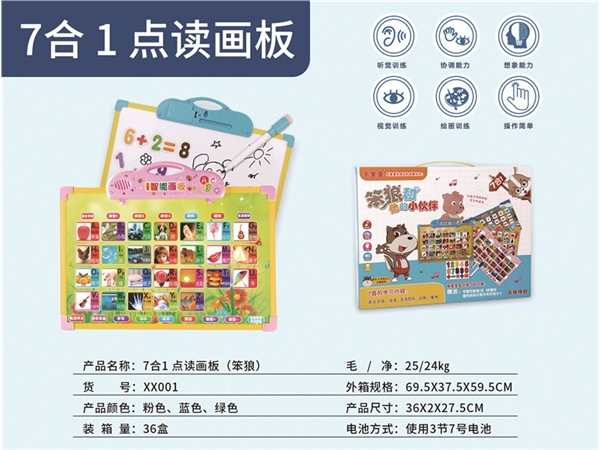【笨狼正版授权】智能画板盒装(7合1)
