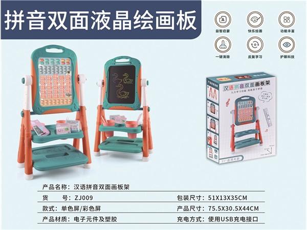 益智汉语识字启蒙儿童早教家用支架式液晶画板认知充电玩具【单色屏】