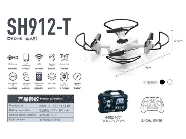 WIFI版 无人机 遥控四轴飞行器