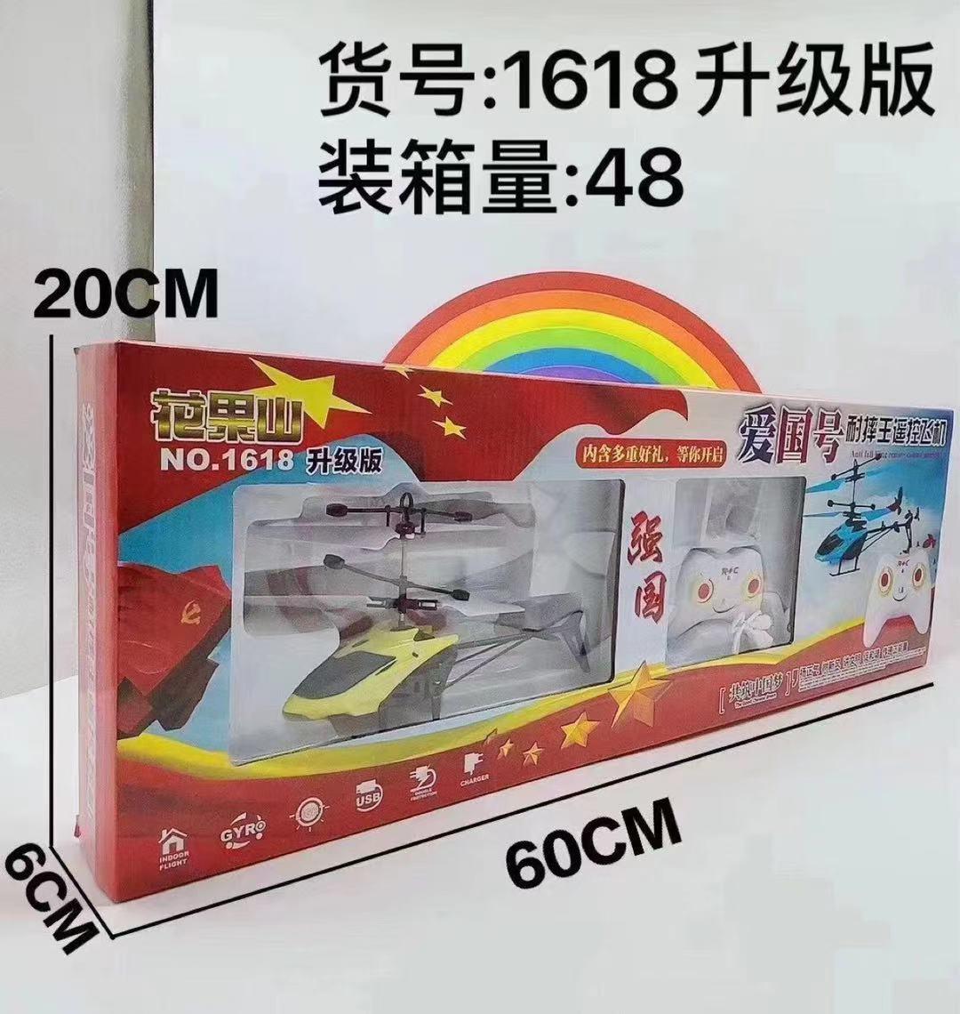 1618升级版新型感应遥控直升机USB充电可感应