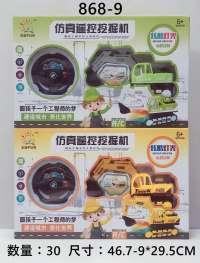 2色混装遥控挖土机无线遥控灯光工程车儿童玩具混批批发868-9抖音