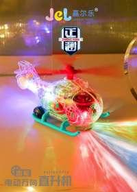 地摊热卖夏季带灯光发光发声宝宝电动万向飞机直升机玩具儿童礼物