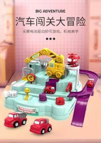 汽车闯关大冒险抖音网红同款儿童马卡龙款轨道汽车冒险玩具MKD204