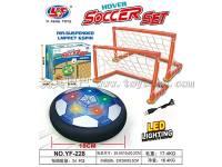 悬浮充电足球 18CM 灯光 电动玩具(EVA球圈带球门 )