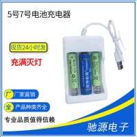 5号7号电池充电器1.2V AA/AAA 充满灭灯