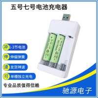 5号7号电池充电器usb头AA/AAA电池充电器独立充电