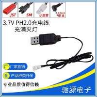 3.7B锂电池充电线加保护板 PH2.0接头