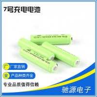 7号充电电池1.2V AAA玩具电池